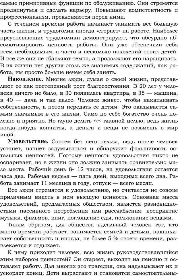 PDF. Русский Карнеги. Тукмаков А. В. Страница 111. Читать онлайн