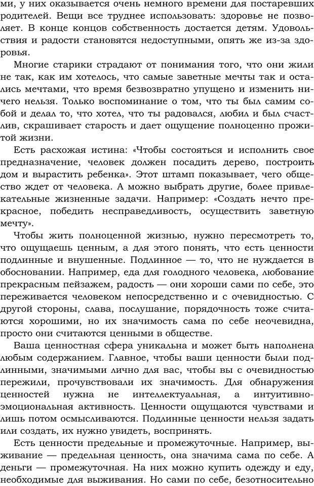 PDF. Русский Карнеги. Тукмаков А. В. Страница 112. Читать онлайн