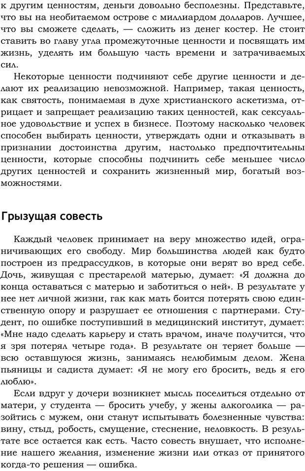 PDF. Русский Карнеги. Тукмаков А. В. Страница 113. Читать онлайн