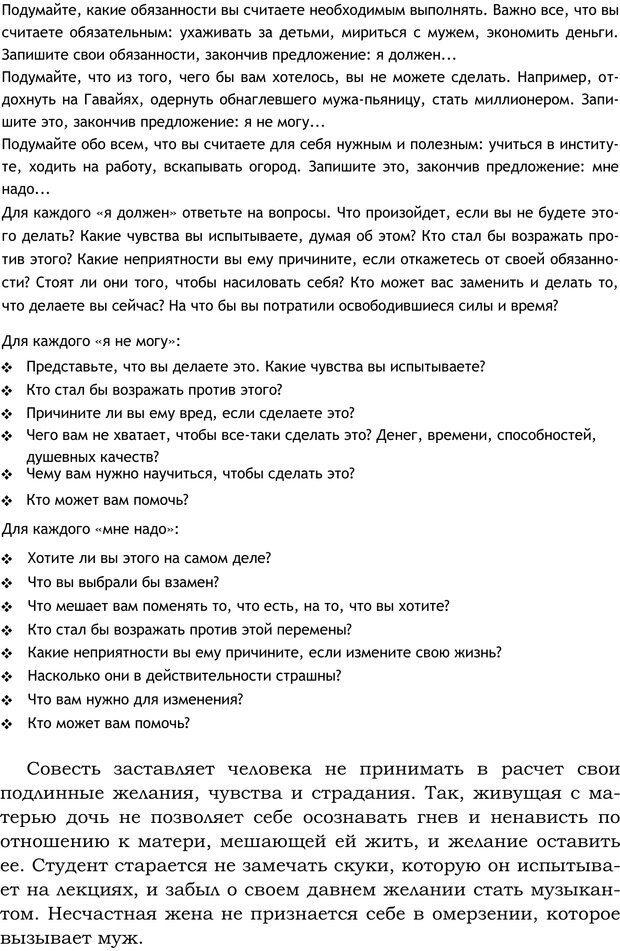 PDF. Русский Карнеги. Тукмаков А. В. Страница 114. Читать онлайн