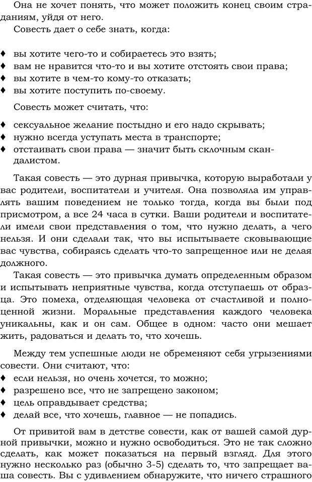 PDF. Русский Карнеги. Тукмаков А. В. Страница 115. Читать онлайн