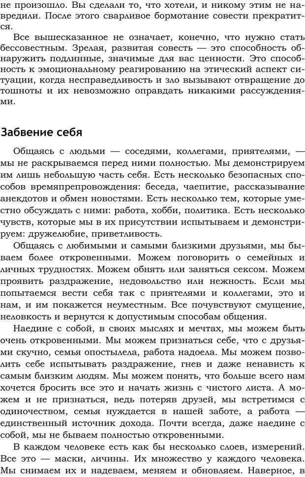 PDF. Русский Карнеги. Тукмаков А. В. Страница 116. Читать онлайн