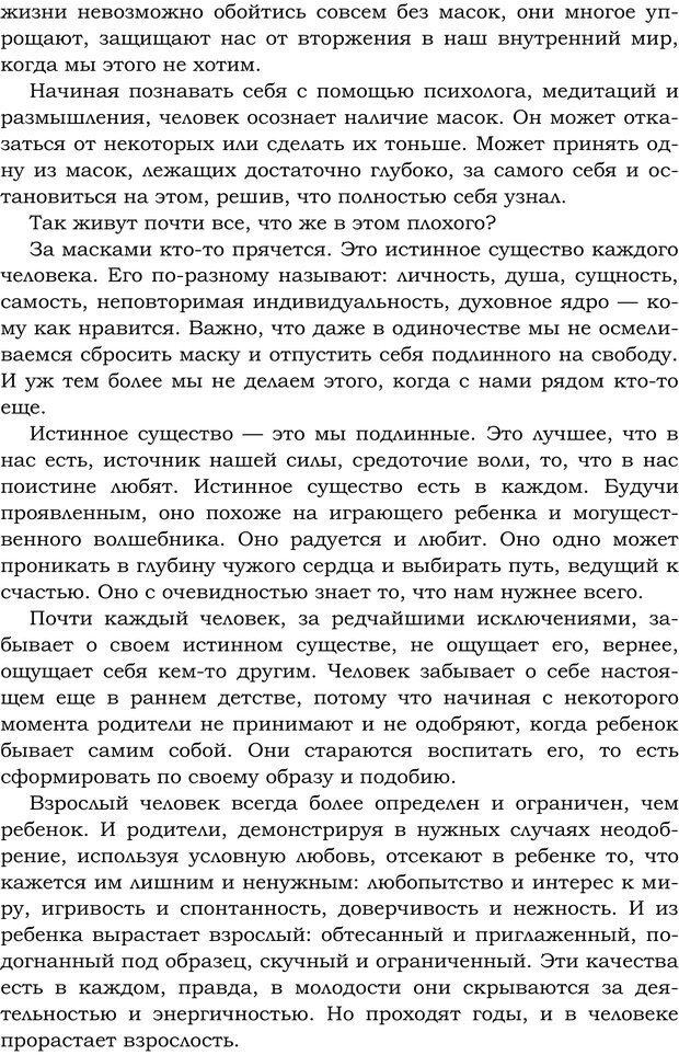 PDF. Русский Карнеги. Тукмаков А. В. Страница 117. Читать онлайн