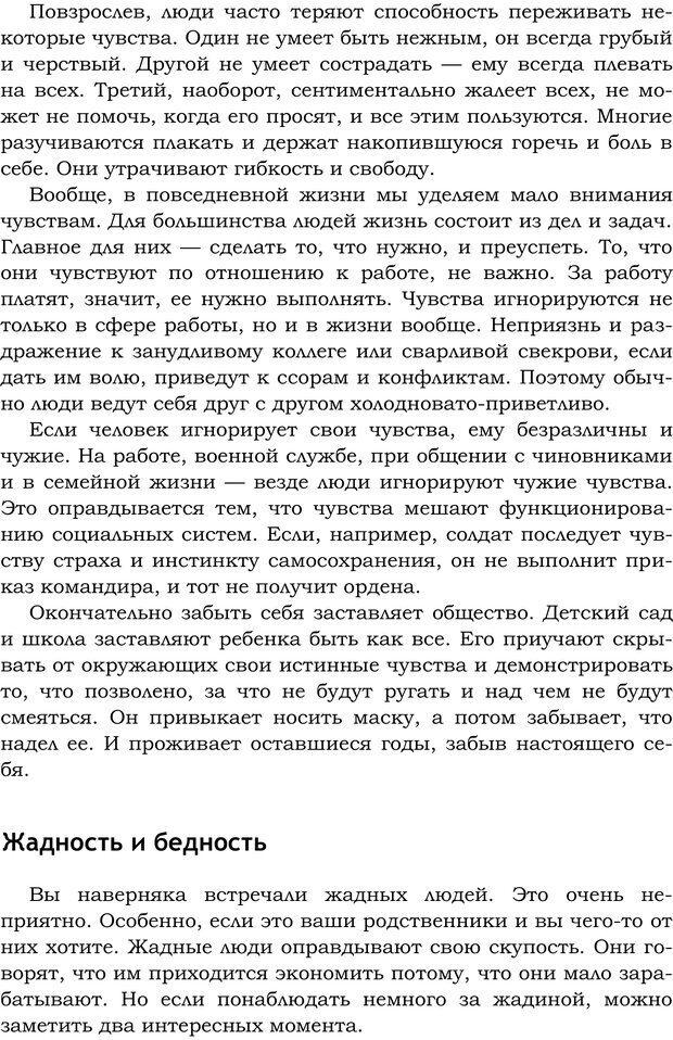 PDF. Русский Карнеги. Тукмаков А. В. Страница 118. Читать онлайн