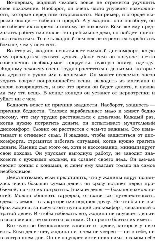 PDF. Русский Карнеги. Тукмаков А. В. Страница 119. Читать онлайн