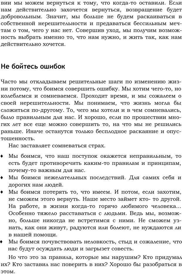 PDF. Русский Карнеги. Тукмаков А. В. Страница 12. Читать онлайн
