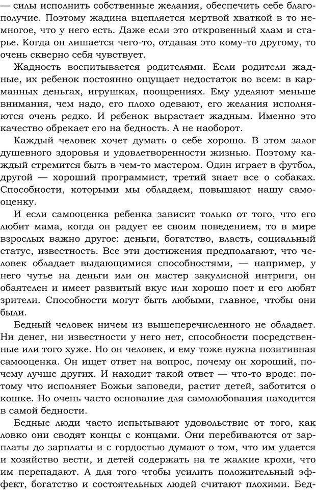 PDF. Русский Карнеги. Тукмаков А. В. Страница 120. Читать онлайн