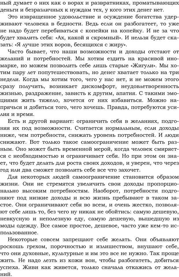 PDF. Русский Карнеги. Тукмаков А. В. Страница 121. Читать онлайн