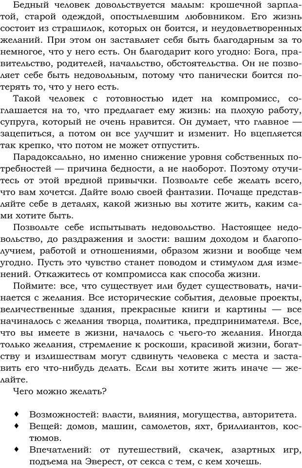 PDF. Русский Карнеги. Тукмаков А. В. Страница 122. Читать онлайн