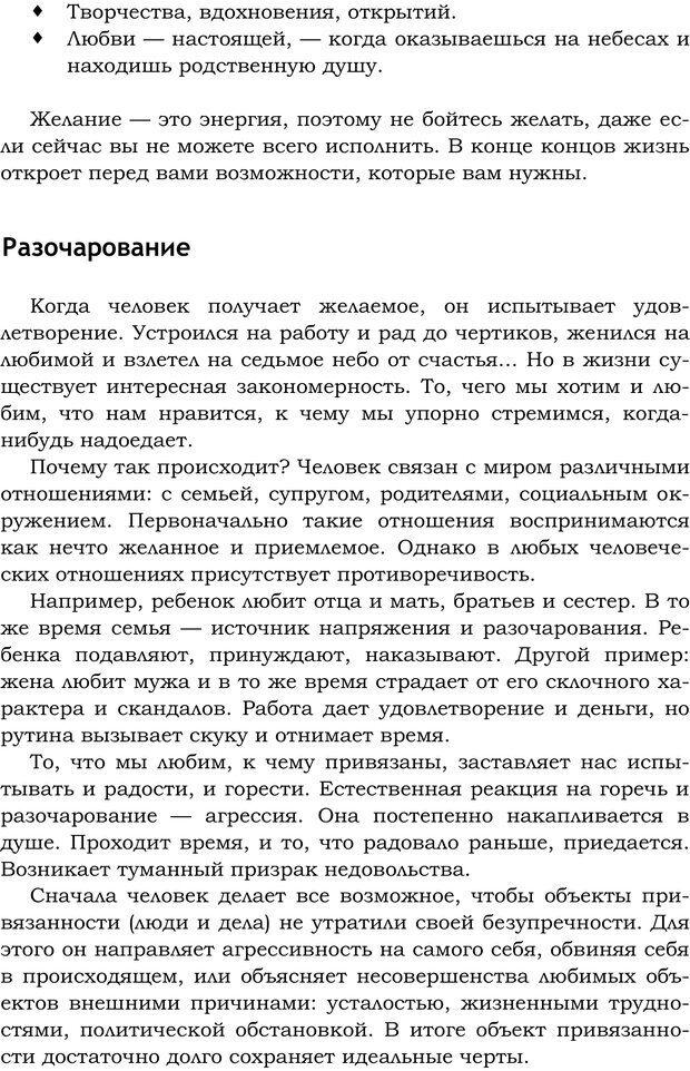 PDF. Русский Карнеги. Тукмаков А. В. Страница 123. Читать онлайн