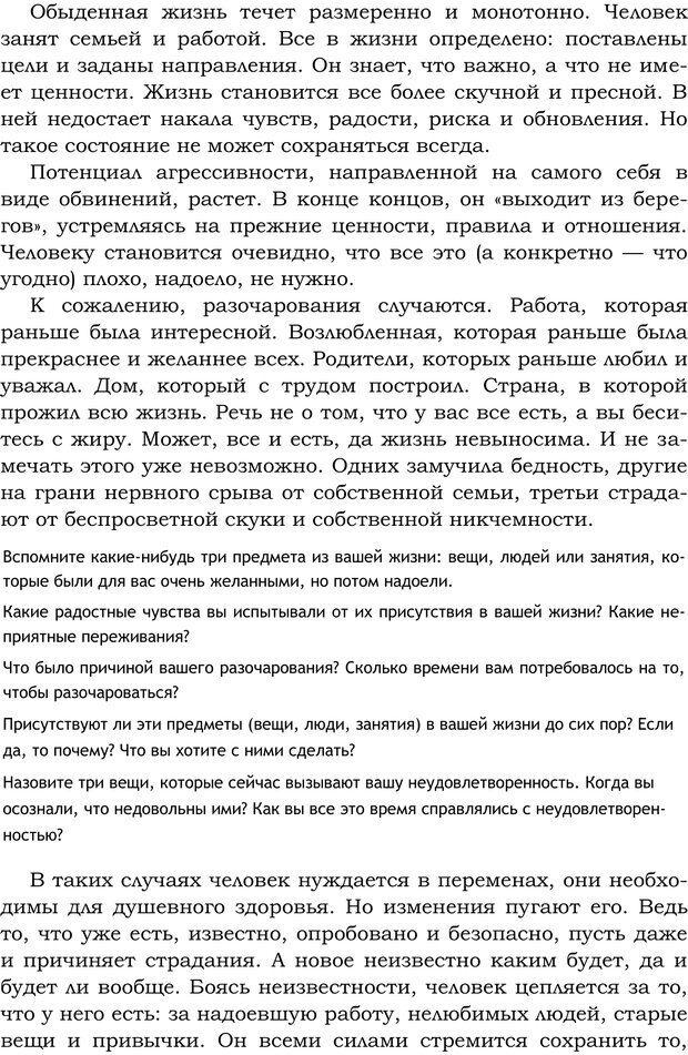 PDF. Русский Карнеги. Тукмаков А. В. Страница 124. Читать онлайн