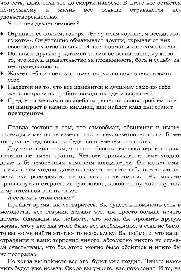 PDF. Русский Карнеги. Тукмаков А. В. Страница 125. Читать онлайн