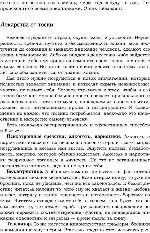 PDF. Русский Карнеги. Тукмаков А. В. Страница 126. Читать онлайн