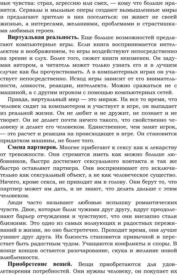 PDF. Русский Карнеги. Тукмаков А. В. Страница 127. Читать онлайн