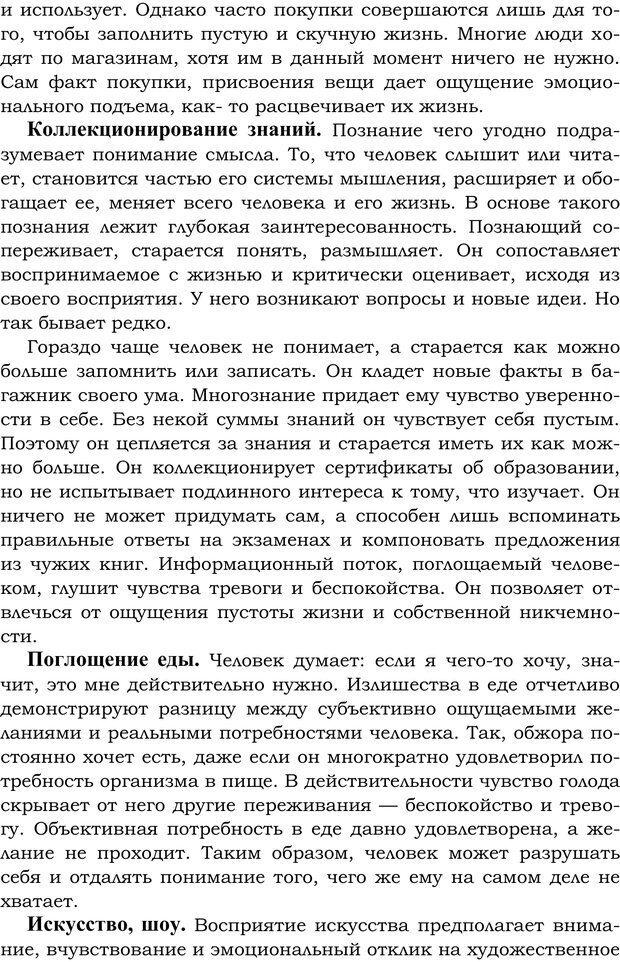 PDF. Русский Карнеги. Тукмаков А. В. Страница 128. Читать онлайн