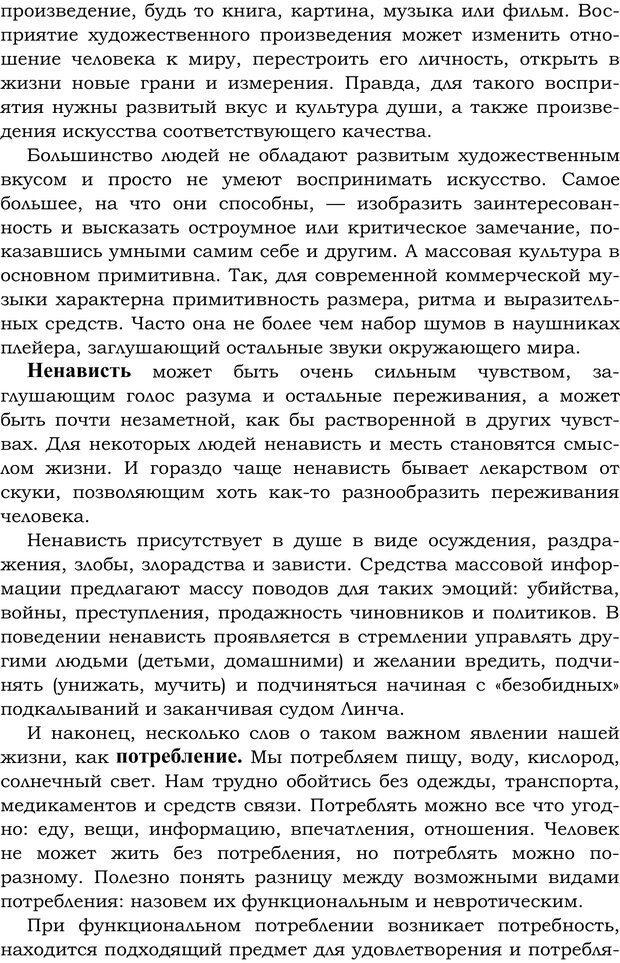 PDF. Русский Карнеги. Тукмаков А. В. Страница 129. Читать онлайн