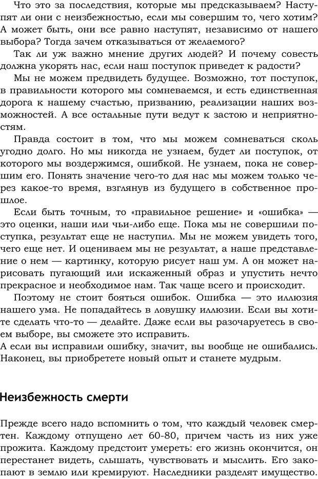 PDF. Русский Карнеги. Тукмаков А. В. Страница 13. Читать онлайн