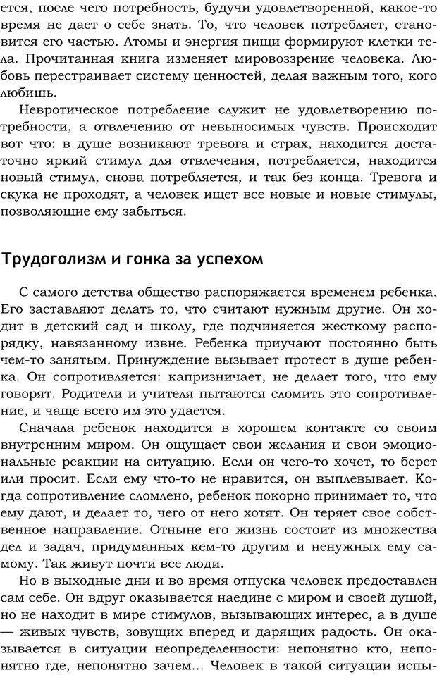 PDF. Русский Карнеги. Тукмаков А. В. Страница 130. Читать онлайн