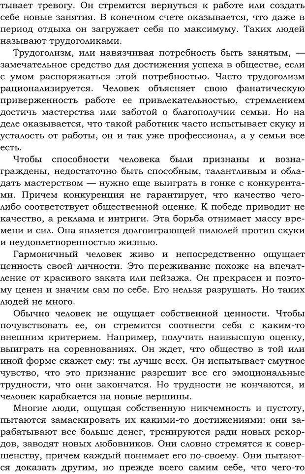 PDF. Русский Карнеги. Тукмаков А. В. Страница 131. Читать онлайн