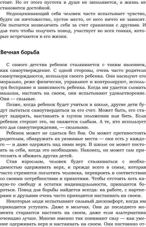 PDF. Русский Карнеги. Тукмаков А. В. Страница 132. Читать онлайн