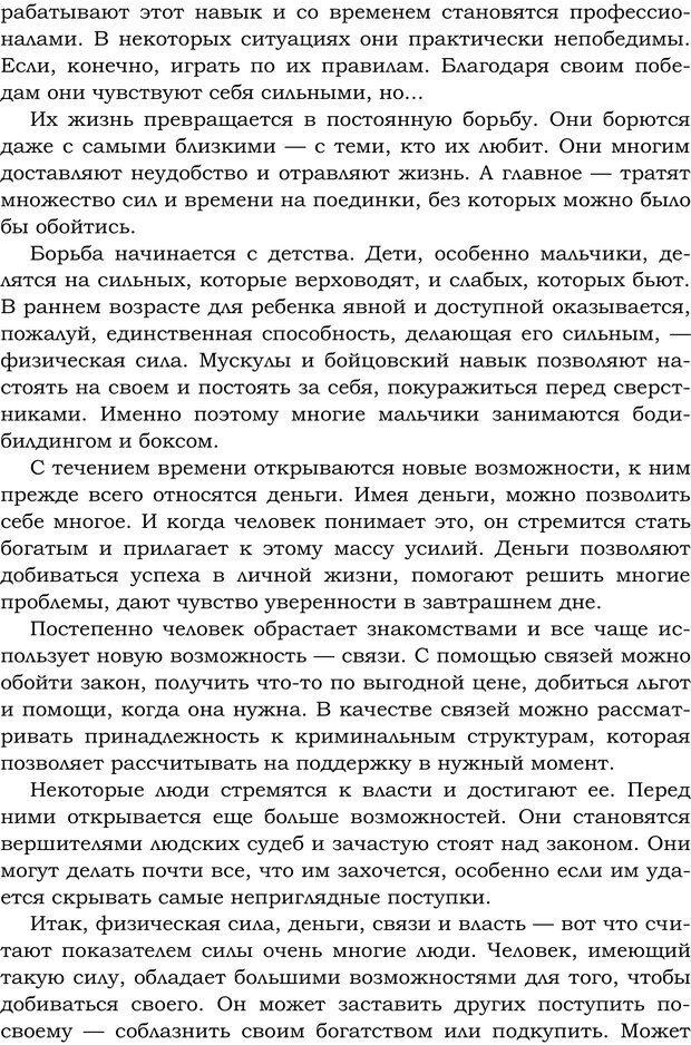 PDF. Русский Карнеги. Тукмаков А. В. Страница 133. Читать онлайн
