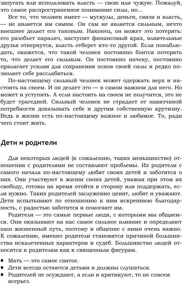 PDF. Русский Карнеги. Тукмаков А. В. Страница 134. Читать онлайн