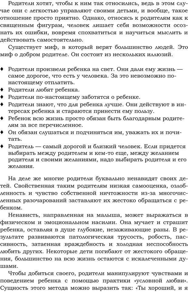 PDF. Русский Карнеги. Тукмаков А. В. Страница 135. Читать онлайн