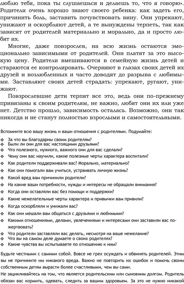 PDF. Русский Карнеги. Тукмаков А. В. Страница 136. Читать онлайн