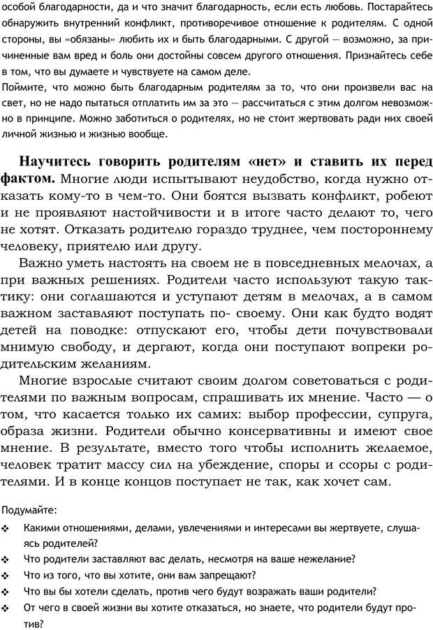 PDF. Русский Карнеги. Тукмаков А. В. Страница 137. Читать онлайн