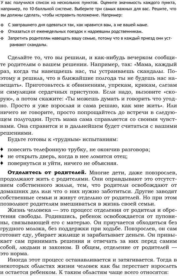 PDF. Русский Карнеги. Тукмаков А. В. Страница 138. Читать онлайн