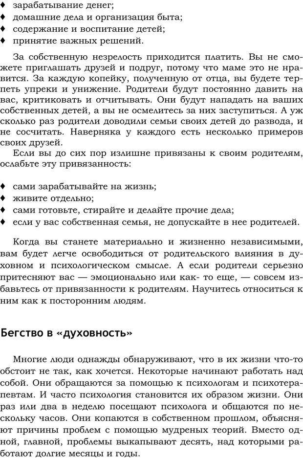PDF. Русский Карнеги. Тукмаков А. В. Страница 139. Читать онлайн