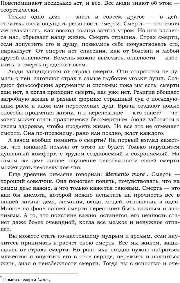 PDF. Русский Карнеги. Тукмаков А. В. Страница 14. Читать онлайн