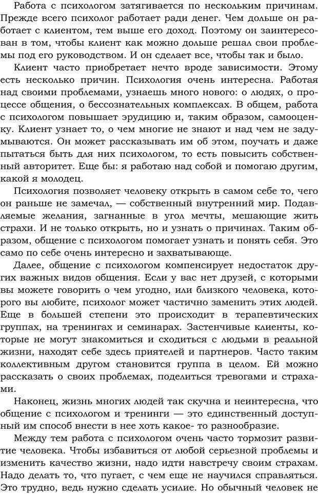 PDF. Русский Карнеги. Тукмаков А. В. Страница 140. Читать онлайн