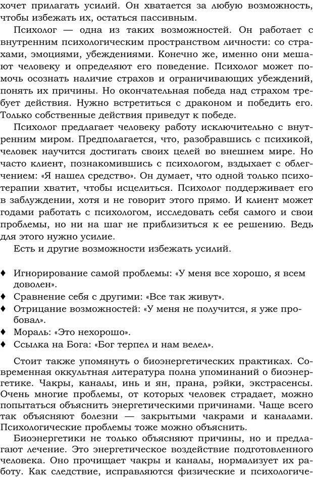 PDF. Русский Карнеги. Тукмаков А. В. Страница 141. Читать онлайн