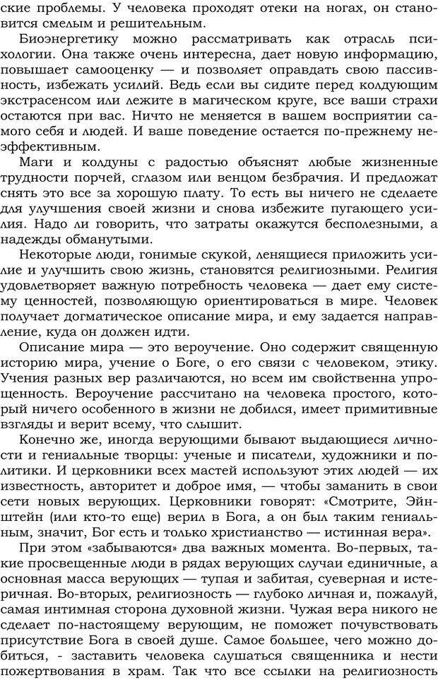 PDF. Русский Карнеги. Тукмаков А. В. Страница 142. Читать онлайн