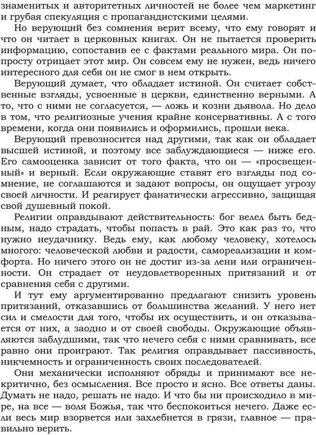 PDF. Русский Карнеги. Тукмаков А. В. Страница 143. Читать онлайн
