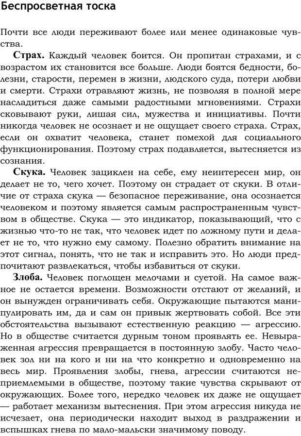 PDF. Русский Карнеги. Тукмаков А. В. Страница 144. Читать онлайн
