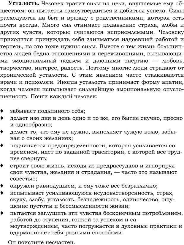 PDF. Русский Карнеги. Тукмаков А. В. Страница 145. Читать онлайн