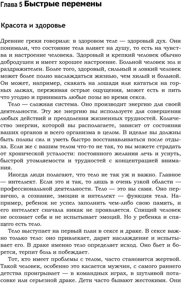 PDF. Русский Карнеги. Тукмаков А. В. Страница 146. Читать онлайн