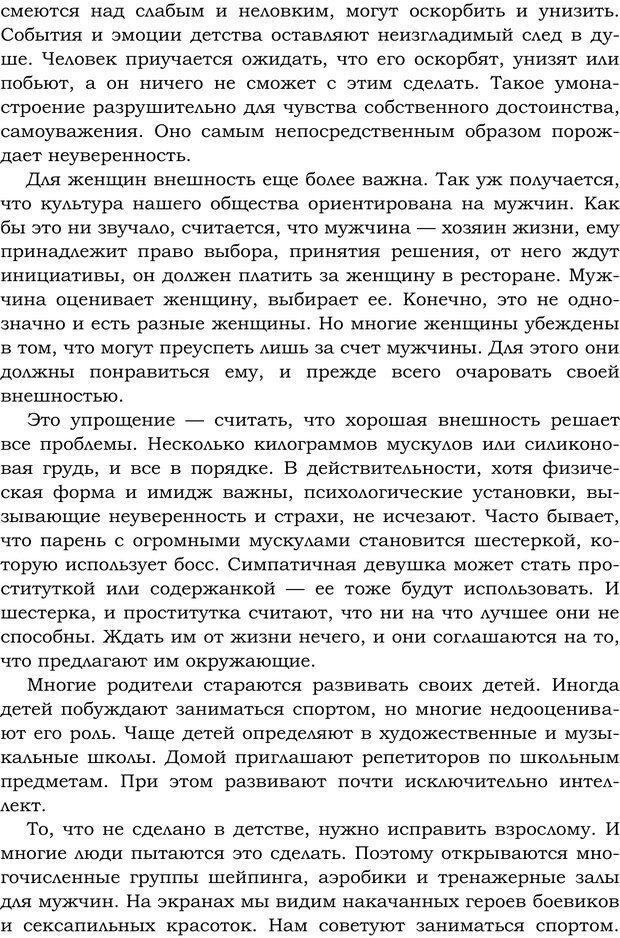 PDF. Русский Карнеги. Тукмаков А. В. Страница 147. Читать онлайн