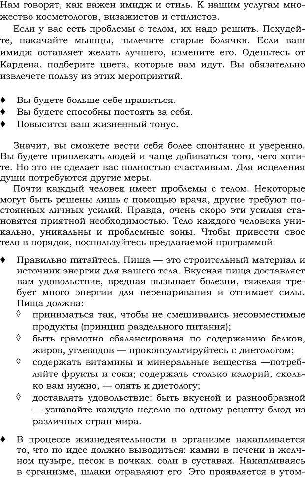 PDF. Русский Карнеги. Тукмаков А. В. Страница 148. Читать онлайн