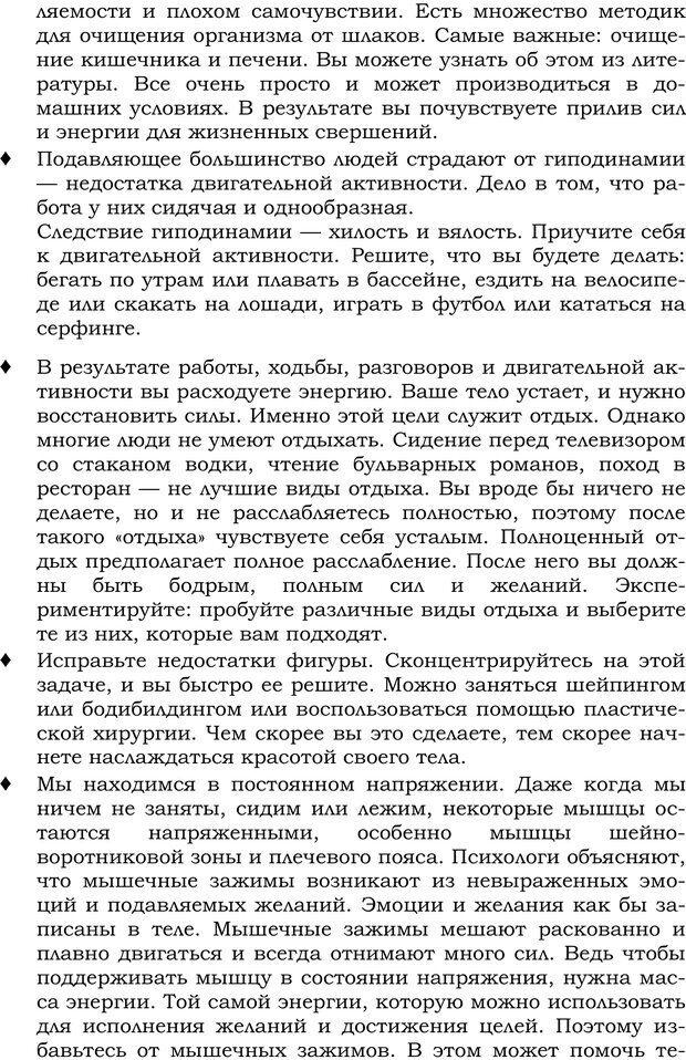PDF. Русский Карнеги. Тукмаков А. В. Страница 149. Читать онлайн