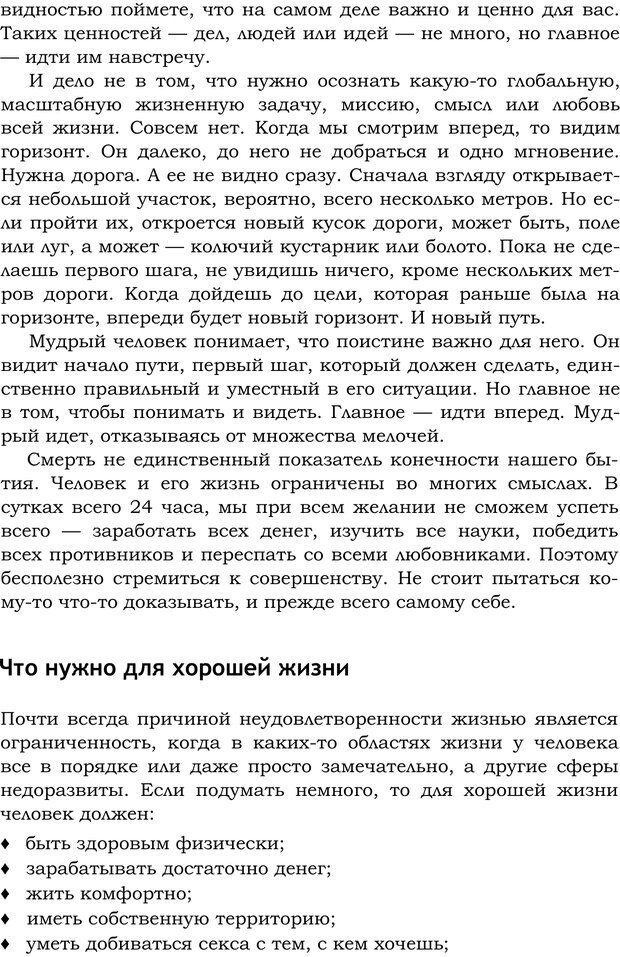 PDF. Русский Карнеги. Тукмаков А. В. Страница 15. Читать онлайн