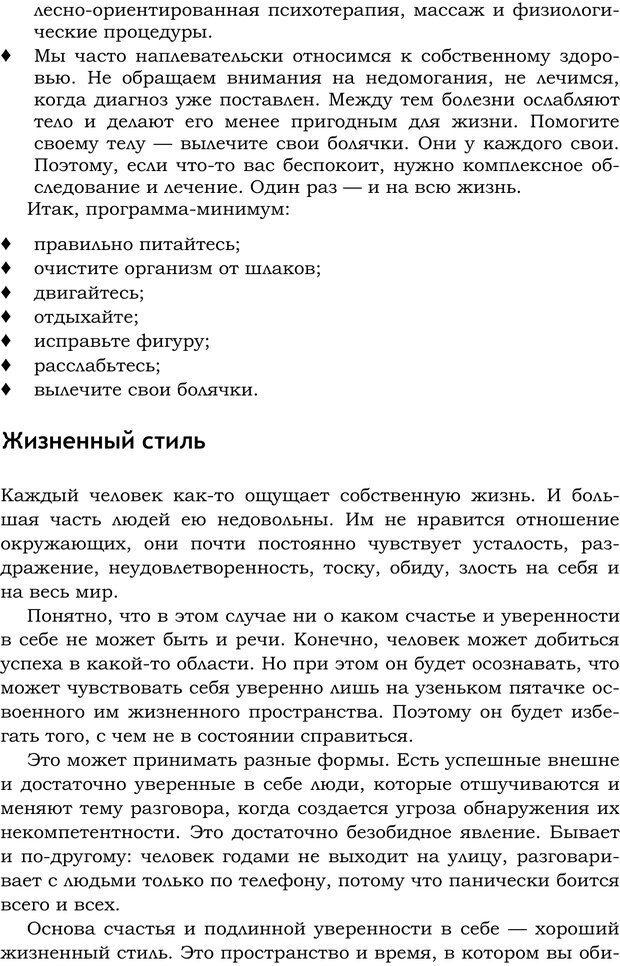 PDF. Русский Карнеги. Тукмаков А. В. Страница 150. Читать онлайн