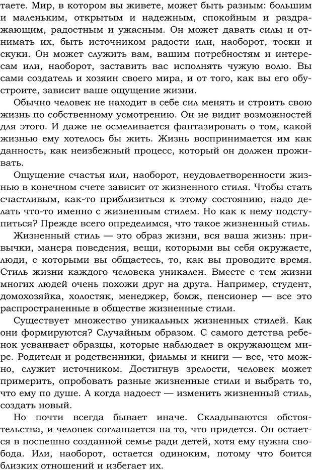 PDF. Русский Карнеги. Тукмаков А. В. Страница 151. Читать онлайн