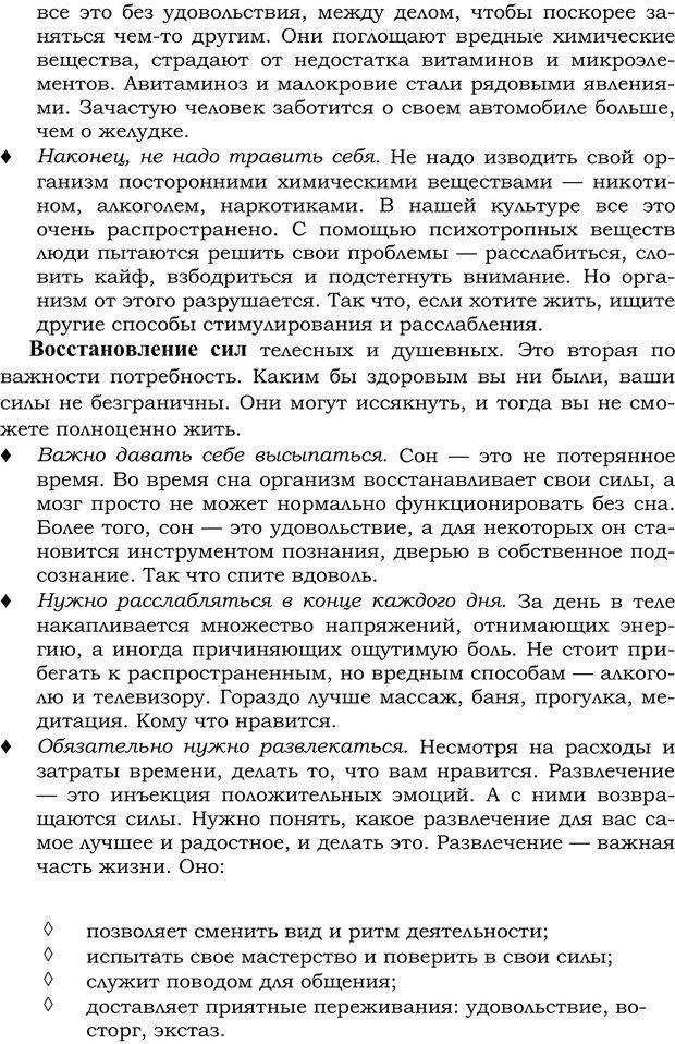 PDF. Русский Карнеги. Тукмаков А. В. Страница 153. Читать онлайн