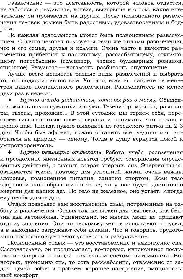 PDF. Русский Карнеги. Тукмаков А. В. Страница 154. Читать онлайн