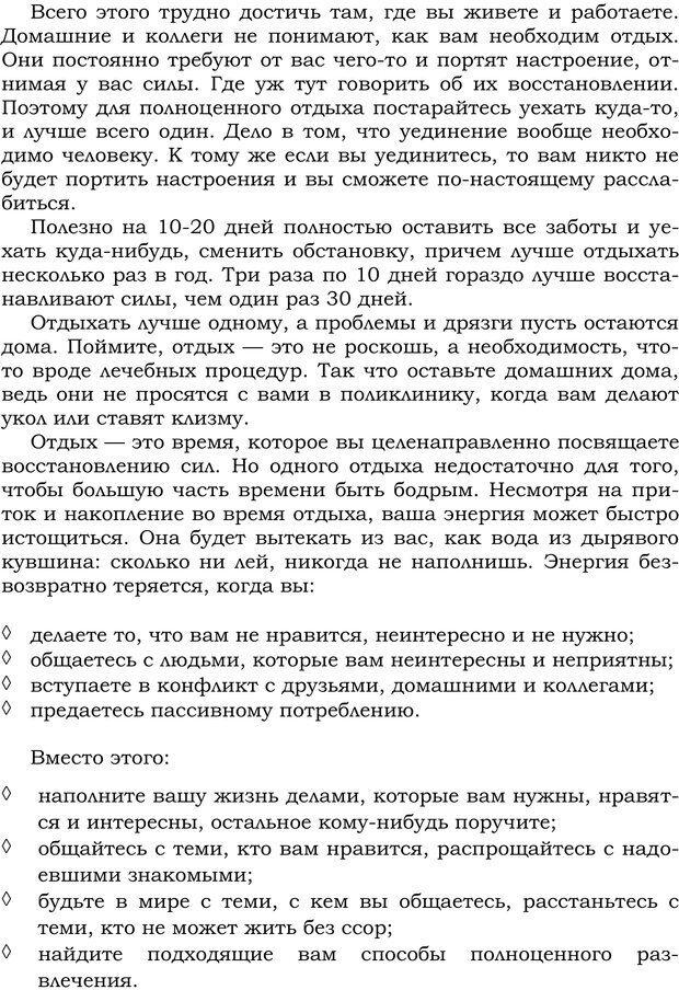 PDF. Русский Карнеги. Тукмаков А. В. Страница 155. Читать онлайн