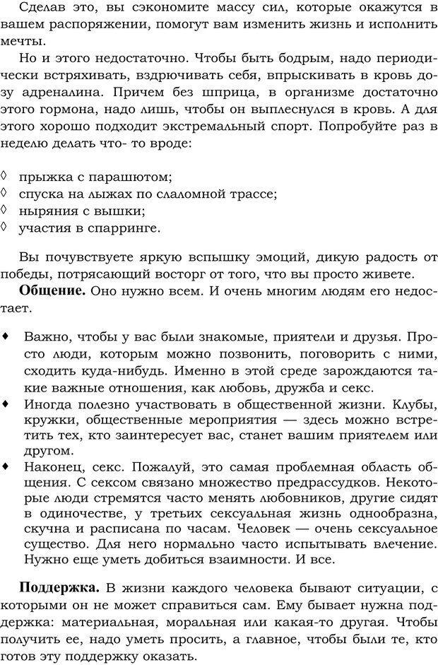 PDF. Русский Карнеги. Тукмаков А. В. Страница 156. Читать онлайн