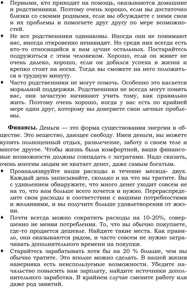 PDF. Русский Карнеги. Тукмаков А. В. Страница 157. Читать онлайн